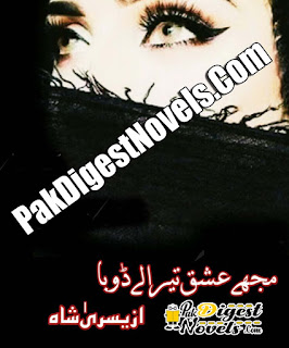 Mujhe Ishq Tera Lay Duba Complete Novel By Yusra Shah