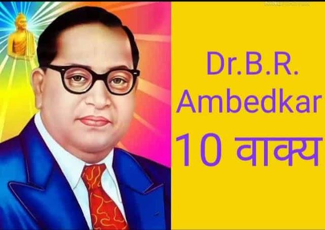 डॉ.बी.आर.अम्बेडकर पर 10 वाक्य | 10 line on Dr.B.R.Ambedkar in hindi