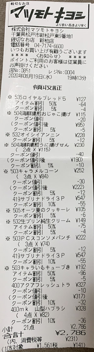 マツモトキヨシ 新柏店 2020/8/19 のレシート