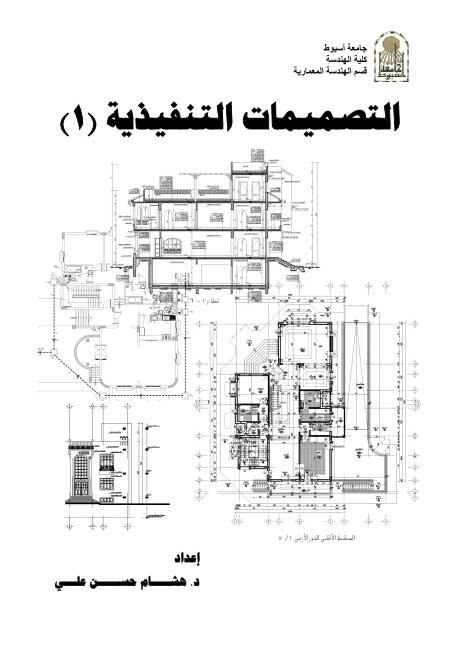 Art & Architecture Library: تصميمات تنفيذية
