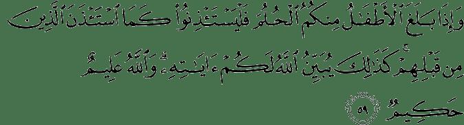 Surat An Nur ayat 59