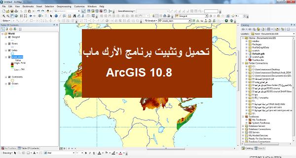 تحميل وتفعيل برنامج أرك ماب ArcGIS10.8