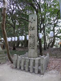 交野市・小松神社