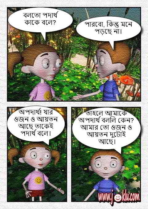 Substance Bengali joke