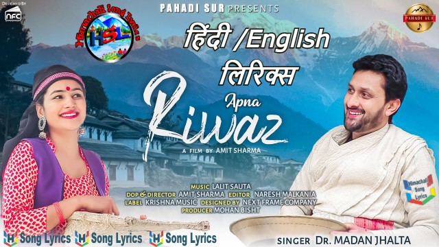 Apna Riwaz Lyrics - Dr. Madan Jhalta ~ Himachali song 2021