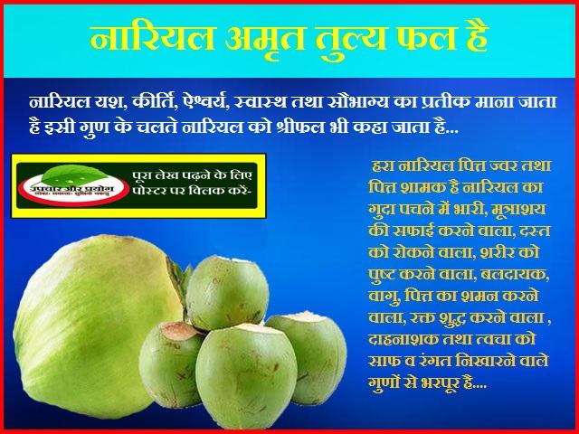 नारियल अमृत तुल्य फल है