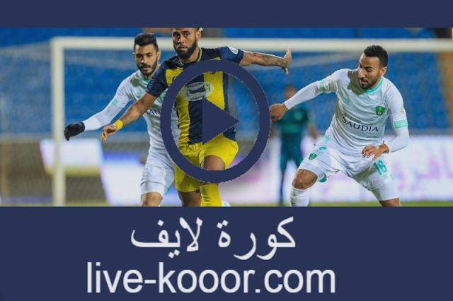 مشاهدة مباراة الأهلي السعودي والحزم بث مباشر كورة لايف 04-08-2020 الدوري السعودي