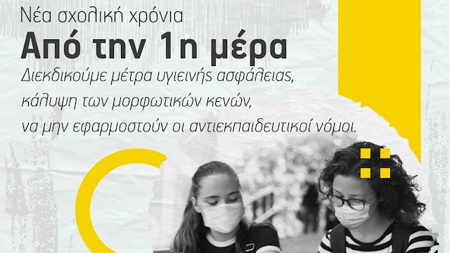 Ενημέρωση από την Αγωνιστική Συσπείρωση Εκπαιδευτικών Αργολίδας για τη νέα σχολική χρονιά