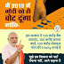 Why should I vote  for Narendra Modi in 2019 elections?