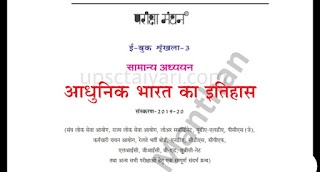 परीक्षा-मंथन-Indian-History-Notes-Download-Pdf