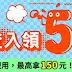 【博客來】8/12登入領50元e-coupon