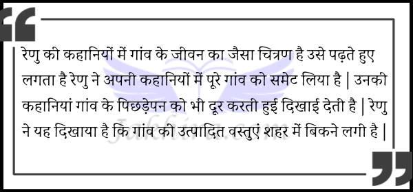फणीश्वर नाथ रेणु के जीवन और साहित्य पर डॉ. जियाउर रहमान जाफ़री का लेख