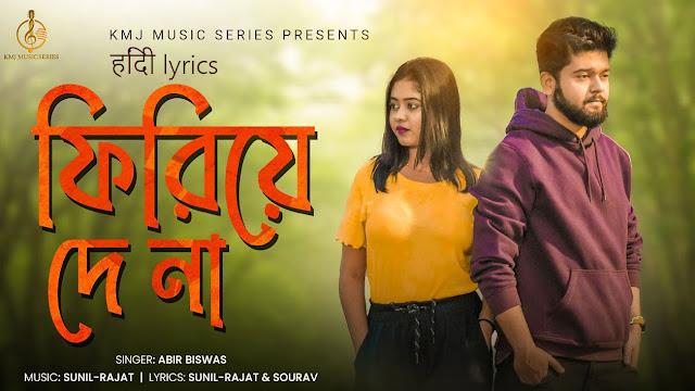Firiye De Na Lyrics in Hindi