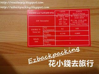 背包豬測評心得: 台灣上網卡通話價錢