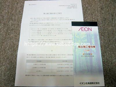 イオン北海道2012年2月権利取得分・株主優待券2,500円分受取