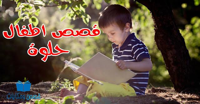 قصص اطفال حلوة ومفيدة قبل النوم مسلية جداً استمتعوا بقراءتها