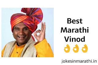 best-lay-bhari-marathi-vinod