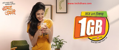 Banglalink 1GB internet data at only 17 Tk.