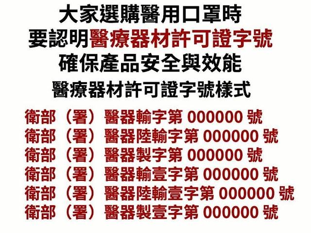 未具販賣藥商資格不得販售醫用口罩 免受罰 - 澎湖日報 - 澎湖新聞網