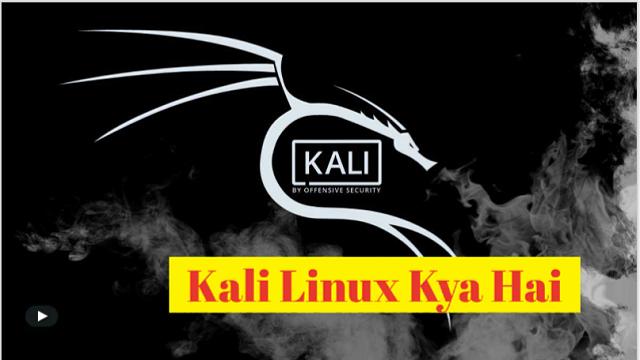 Kali Linux Kya Hai ? Kali Linux Ke Bare Me Puri Jankari