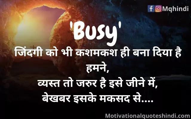 Busy Love Shayari In Hindi