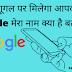 (Amazing Trick 2021) Google Mera Naam Batao - Mera Naam Kya Hai - Google Mera Naam Kya Hai