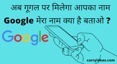 Google Mera Naam Batao