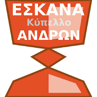 ΚΥΠΕΛΟ ΑΝΔΡΩΝ 15-10-20
