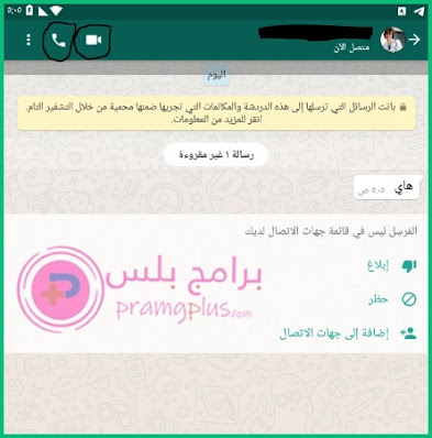 المكالمات الهاتفية يو واتساب yowhatsapp