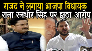 राजद का झूठा दावा : विधायक के PA नही बल्कि बीजेपी के जिला उपाध्यक्ष के बेटे के तिलक में हुई अश्लील गानों पर फायरिंग