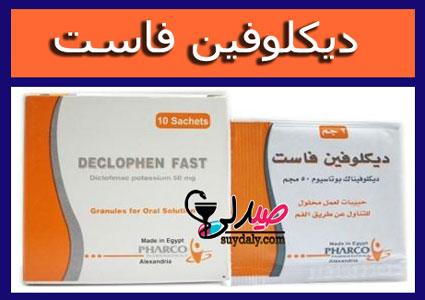 ديكلوفين فاست Declophen Fast 50Mg GR