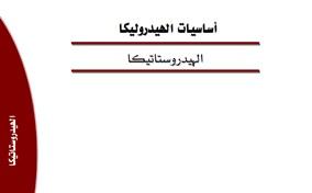 كتاب هام عن الهيدروستاتيكا pdf