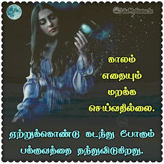 Life Quote In Tamil