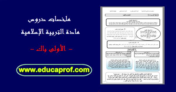 ملخصات دروس مادة التربية الإسلامية للسنة الأولى بكالوريا
