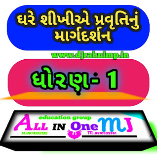 STD 1   Home Learning  (Ghare Shikhie) GCERT And SSA  Learning Module Activities