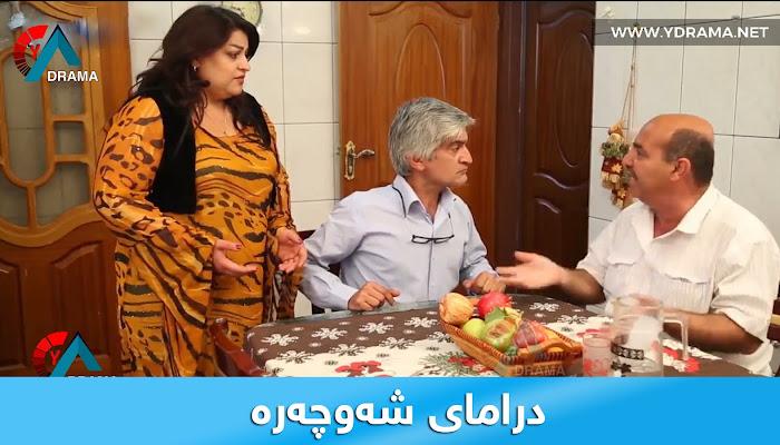 dramay shaw chara alqay 20 kotay