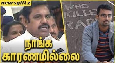 Edappadi Palanisamy Speech | Raghu Death