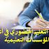 رسميا: اعتماد التعليم الحضوري الكامل في أغلب المؤسسات