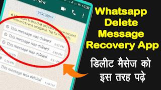 Whatsapp Delete Message Recovery App ki Jankari