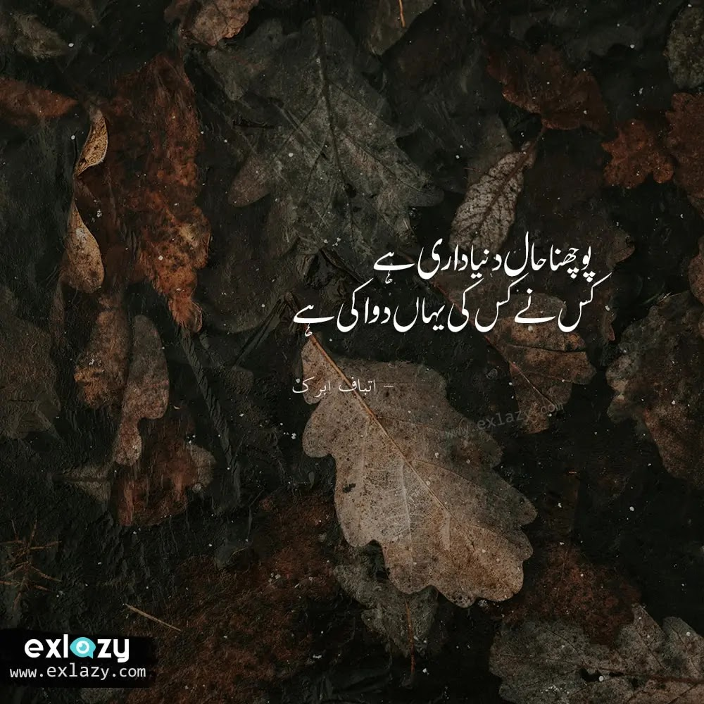 The Most Beautiful 2 Line Poetry by Atbaf Abrak