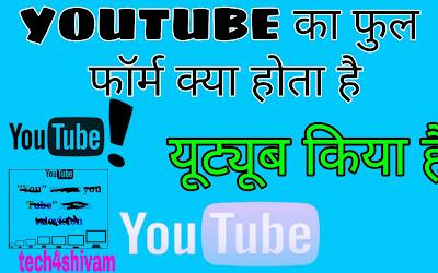 YOUTUBE का फुल फॉर्म क्या होता है यूट्यूब किया है पूरा इतिहास की पूरी जानकारी हिंदी में
