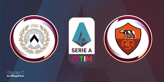 نتيجة مباراة روما وأودينيزي اليوم 23 سبتمبر 2021 في الدوري الايطالي