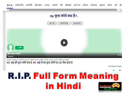 RIP Full Form Meaning in Hindi