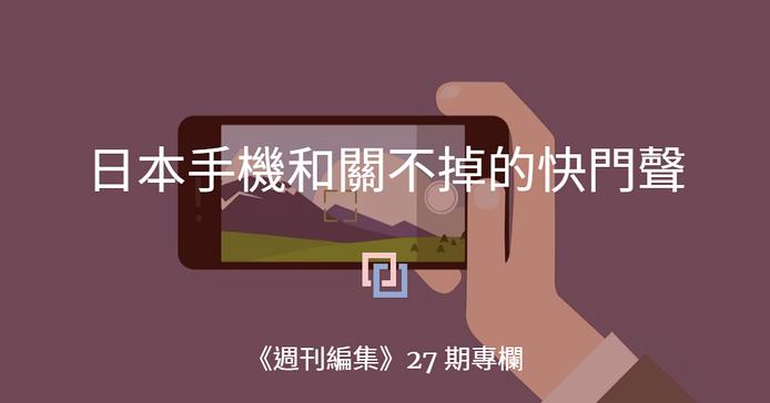 日本手機和關不掉的快門聲|社技哲學.TECHNOSOPHY