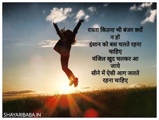 shayaribaba motivational quotes