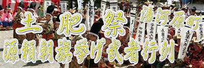 土肥祭:源頼朝旗挙げ武者行列