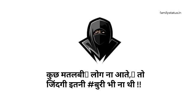 Matlabi duniya status in hindi 2 lines
