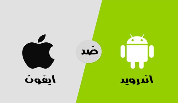 دراسات : مستخدمي الأندرويد مرتاحين مع هواتفهم أكثر من مستخدمي iOS !