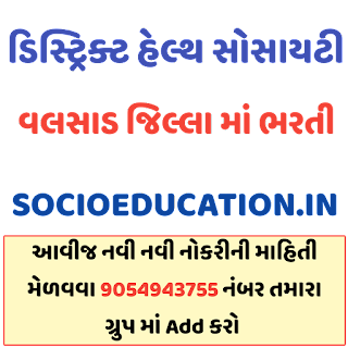 Valsad WhatsApp group