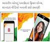 બોલો ઇન્ડીયા એપ દ્વારા કરો કમાણી-First Indian Vidio App Bolo Indya
